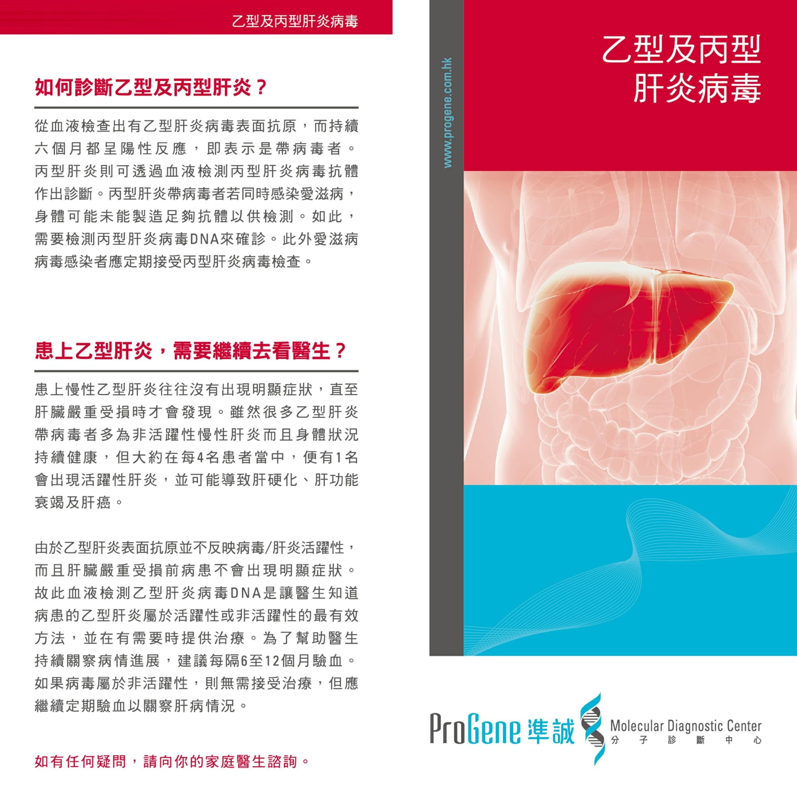 5) HBV  HCV leaflet-1`