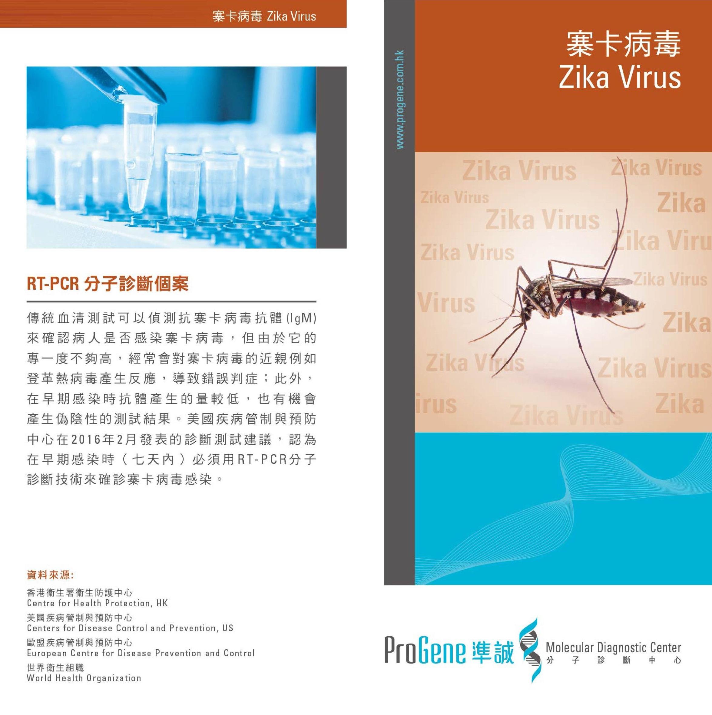 Zika Virus Leaflet-page1`